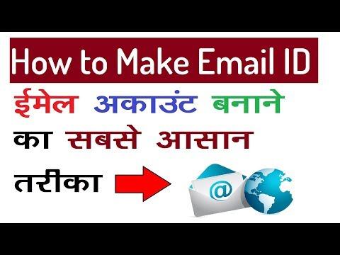 How to Make Email ID | ईमेल कैसे बनाये | Email Kaise Banaye | Email Banane ka Tarika | New Email ID