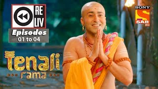 Weekly Reliv | Tenali Rama | 10th July to 14th July 2017 | Episode 01 to 04