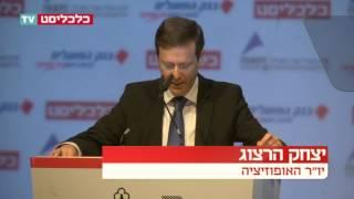 ועידת התחזיות 2015 - יצחק הרצוג