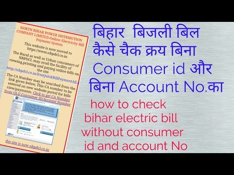 how to check bihar electric bill without consumer id and account No.
