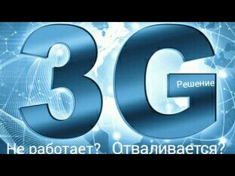 Xxx Mp4 Не работает 3G сеть Отваливается 3G Решение есть 3gp Sex