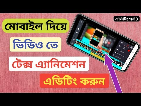 How to video editing text animation Android King master Bangla tutorial