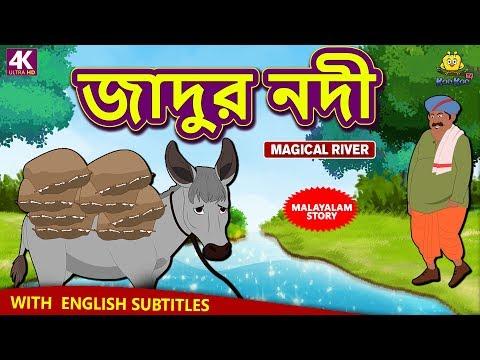Xxx Mp4 জাদুর নদী Magical River Rupkothar Golpo Bangla Cartoon Bengali Fairy Tales Koo Koo TV 3gp Sex