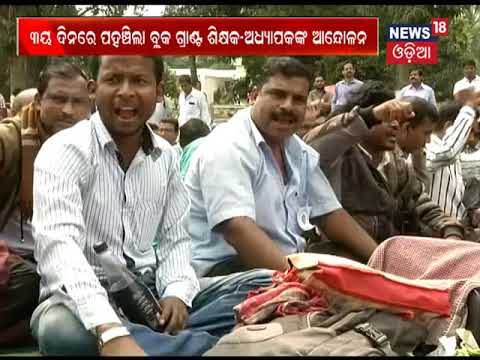Block Grant Teachers and Employees protest enters third day | News18 Odia