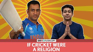 FilterCopy | If Cricket Were A Religion | अगर क्रिकेट एक धर्म होता तो ?