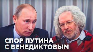 Встреча Путина с главредами СМИ, спор с Венедиктовым