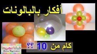 Download أفكار سهلة و بسيطة بالبالونات awesome tricks with balloons Video