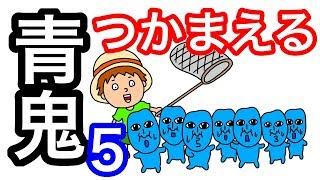 【アニメ】青鬼つかまえる5