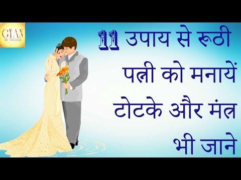 11 उपाय से रूठी पत्नी को मनायें //  टोटके अाैर मंत्र भी जाने // 11 Ways make angry wife Happy