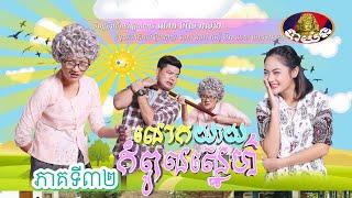 ភាគទី៣២, រឿង លោកយាយកំពូលស្នេហ៍, Khmer Drama  Lok Yeay Kompoul Sne Part 32