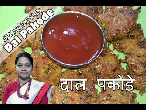 Chana Dal and Onion Pakoda, Chana Dal Pakoda, Onion Pakoda, Chanadal Vada | MASALA VADA Recipe