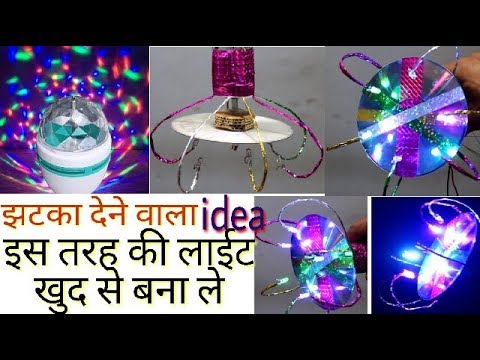 Rotating disco light bulb decorate with sound system | नाचने वाला डिस्को लाइट