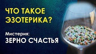 Download ЧТО ТАКОЕ ЭЗОТЕРИКА. Практика: ЗЕРНО СЧАСТЬЯ/ Приглашение на мистерию в Москве. Video
