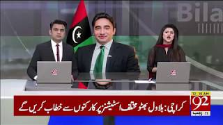 Today's Top 10 News by 92 News HD | 20 March 2019