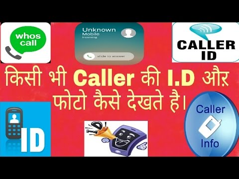 How to check the caller I.D and PHOTO  online