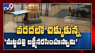 Devotees have tough time as floodwater enters Mattapally temple - TV9