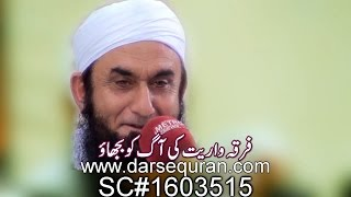 "(SC#1603515) ""Firqa Wariat Ki Aag Ko Bujhao"" - Molana Tariq Jameel"