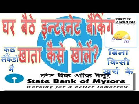 How to create state bank of mysore netbanking account without going bank in Hindi - Jane Kaise Kare?