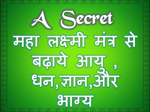 Good Fortune Mantra - Mantra for Good Luck And Prosperity
