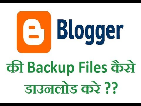 Blogger की Backup Files कैसे डाउनलोड करे | Blogging Guide