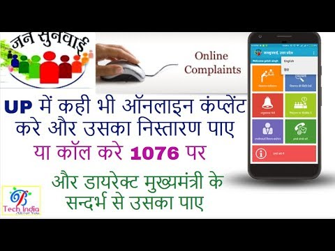 up cm helpline number 1076 and IGRS facility through jansunwai app please complain for your solution
