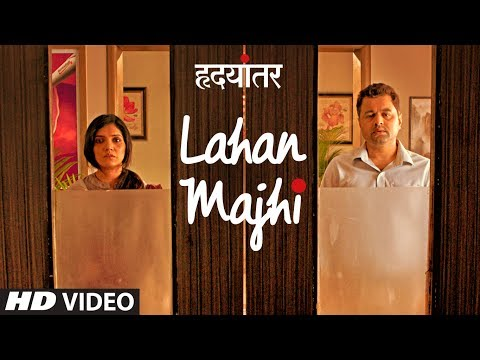 Lahan Majhi Video Song |  Hrudayantar ( Marathi Film )