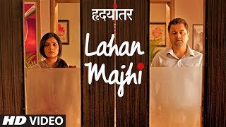 Lahan Majhi Video Song |  Hrudayantar ( Marathi Film )