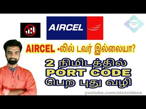 how to get AIRCEL UPC (PORT) CODE within 2 minutes in Tamil