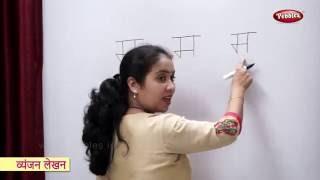 How to Write Hindi Alphabets One By One | Writing Hindi Varnamala | हिन्दी व्यंजन | Hindi Vyanjan