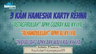 Teen kam Hamesha kya kro || Beautiful Whatsapp status || Must Watch