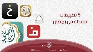 5 تطبيقات  تفيدك في رمضان | تطبيقات إسلامية  |