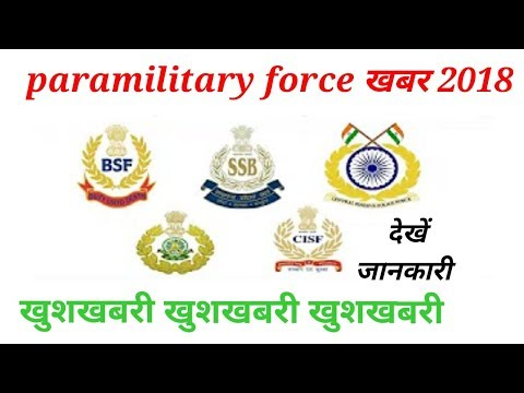 Indian paramilitary forces BSF|CRPF|ITBP|CISF pension scheme new rules 2018