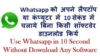 How to Use Whatsapp in PC/Laptop in 10 Second Without Any Software? Whatsapp Ko Kaise Chalaye