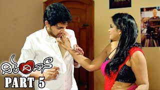 Dil Deewana Telugu Full Movie Part 5 || Raja Arjun Reddy, Abha Singhal, Dhanraj, Venu