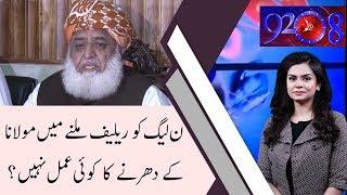 92 AT 8 | 10 November 2019 | Saadia Afzaal | Mujahid Barelvi | Irshad Bhatti  | 92NewsHD