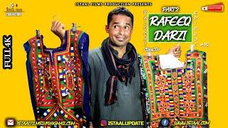 Rafeeq Darzi Part 2 | Balochi Comedy Video | Episode #92 | 2021 #basitaskani