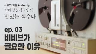 박혜성&김나연의 [맛있는 섹수다 3화]/비비브가 필요한 이유