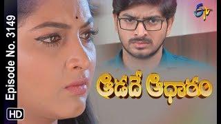 Aadade Aadharam | 17th August 2019 | Full Episode No 3149 | ETV Telugu