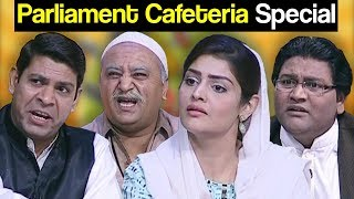 Khabardar Aftab Iqbal 19 October 2017 - Parliament Cafeteria Special - Express News