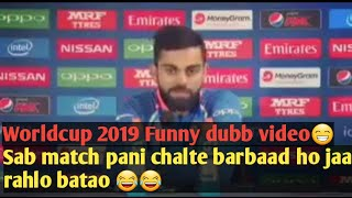 Worldcup 2019 Funny Dubb video 😁By Sunny &Chintu