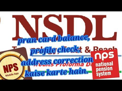 NPS / PRAN CARD BALANCE CHECK KAISE KARTE HAIN
