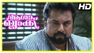 Latest Malayalam Movie 2017 | Asha Black Scenes | Sarath learns about Arjun | Ulkannil Song