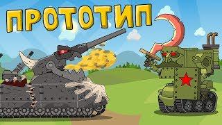 Download Прототип - Мультик про танки Video