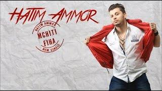 Hatim Ammor - Mchiti Fiha (Lyrics Video) | (حاتم عمور - مشيتي فيها (مع الكلمات