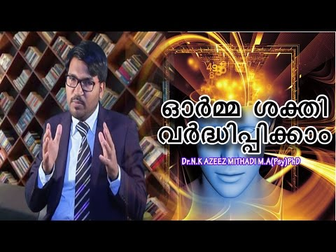 MALAYALAM MEMORY POWER TIPS