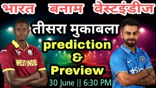 india vs West Indies 3rd ODI match Preview and Prediction || IND vs WI 3rd  Match 30 June 2017