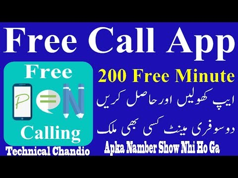 New Free Calling App Get 1000 minutes All Country Free Call New App 2018