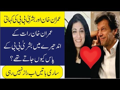 Xxx Mp4 Very Interesting Story Of Bushra Bibi Amp PM Pakistan Imran Khan In Urdu 3gp Sex