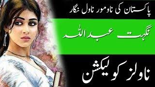 50 Forced Marriage Romantic Urdu Novels List | Music Jinni