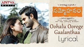 Oohalu Oorege Gaalanthaa Lyrical || Sammohanam Songs || Sudheer Babu, Aditi Rao Hydari